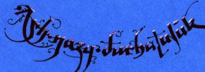 "Inktober2018 precious / précieux : calligraphie ""Ash nazg durbatuluk..."""